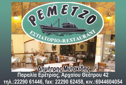 ΡΕΜΕΤΖΟ