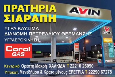 AVIN ΣΙΑΡΑΠΗ ΑΡΓΥΡΩ