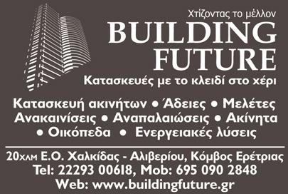 ΒUILDING FUTURE