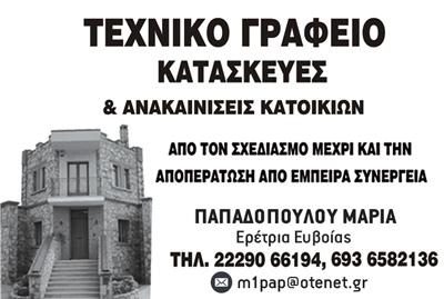 ΤΕΧΝΙΚΟ ΓΡΑΦΕΙΟ ΠΑΠΑΔΟΠΟΥΛΟΥ ΜΑΡΙΑ